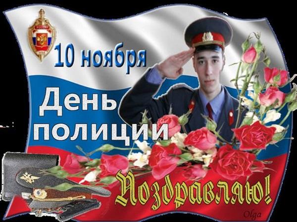 Поздравления с Днем полиции РФ в 2018 году: официальные ...