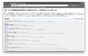 chrome://flagsの画面
