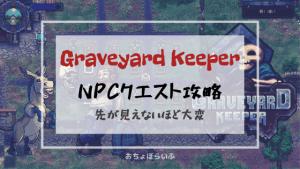 グレイブヤードキーパー|クエスト攻略!NPC別まとめ