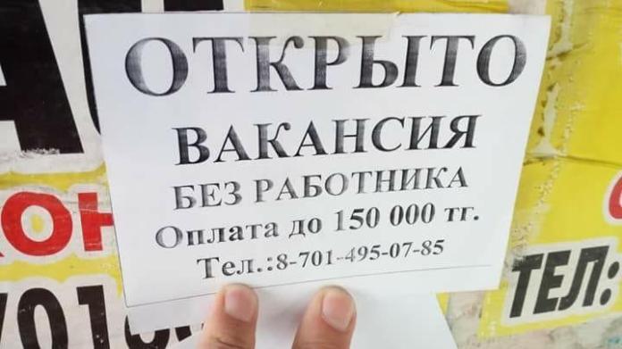 Прикольное объявление в Шымкенте