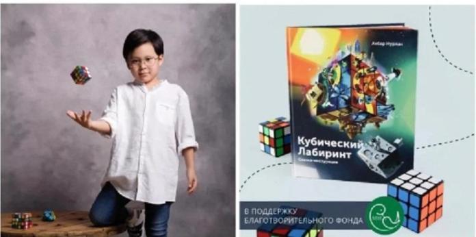 Маленький казахстанец написал книгу, чтобы помочь больным детям
