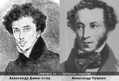 состоящие фото александра дюма и пушкина улыбнулись ушли