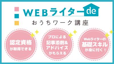 日本おうちワーク協会webライター講座