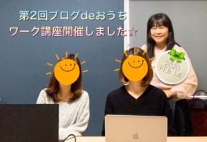 ワードプレスのブログを自分で作る講座 名古屋