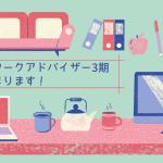 日本おうちワーク協会の第3期講師募集!私と一緒に講師をしませんか?