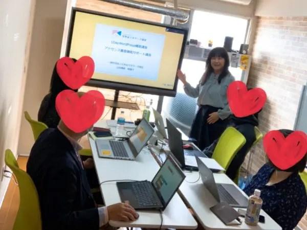 三重県・愛知県WordPressブログが一日で作れる講座