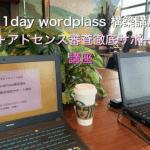 愛知県でワードプレスのブログが一日で出来るレッスン講座