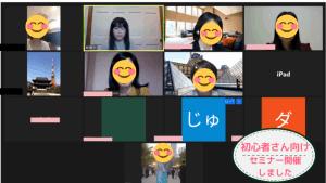 林浩子初心者さん向けのオンラインセミナー