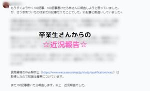 林博子ブログ講座の卒業生さんの声