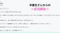 名古屋ブログスクールの生徒さんのアフィリエイト成果