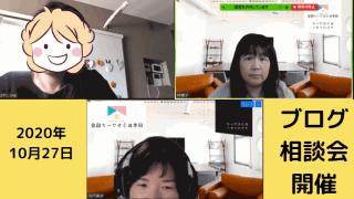 名古屋ワードプレスブログ相談会