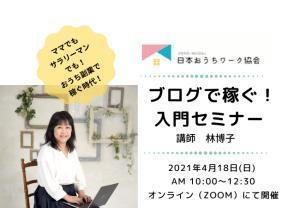 2021年4月18日(日) 【ブログで稼ぐ!入門セミナー@オンライン】を開催します♪