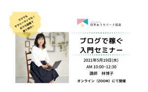 ブログで稼ぐ!入門講座を開催します♪2021年5月19日(水)