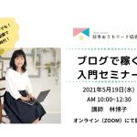 ブログで稼ぐ!入門講座を開催します♪2021年05月16日(日)