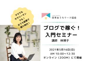 ブログで稼ぐ!入門講座を開催します♪2021年5月16日(日)