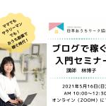 ワードプレスの構築講座名古屋