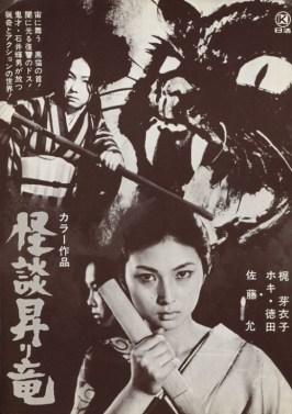 Meiko Kaji - Fotos Blog RtA