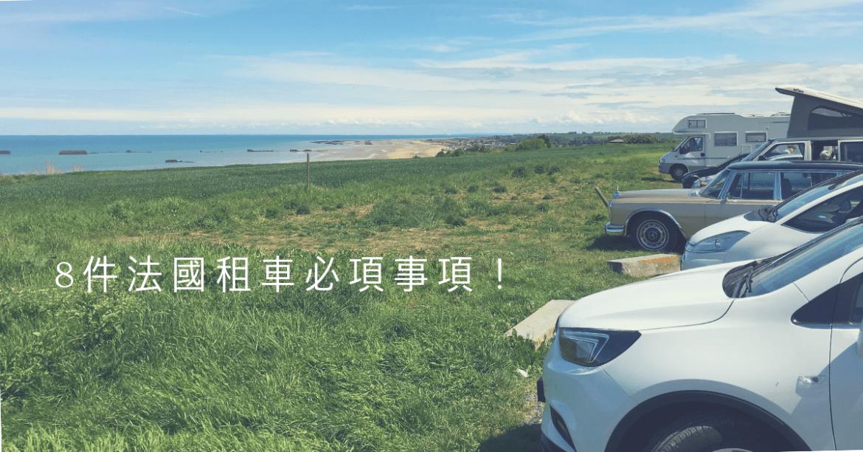 8件法國租車必項事項.png