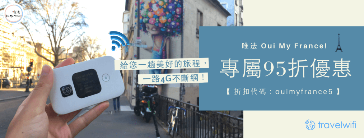 唯法travel wifi折扣