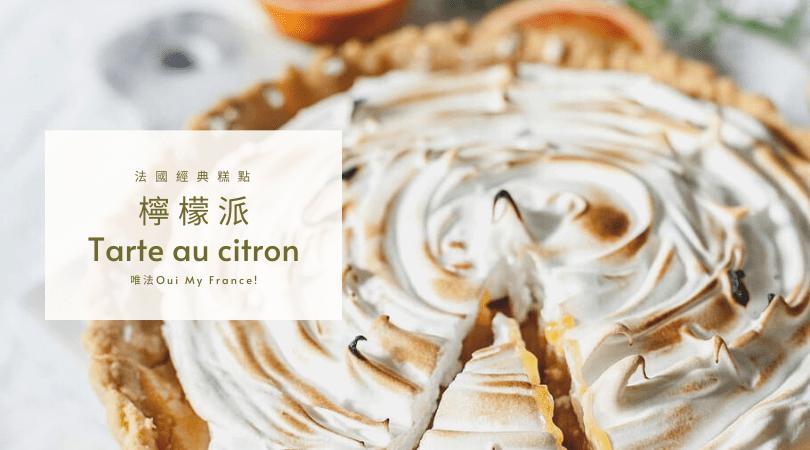 檸檬塔 Tarte au citron