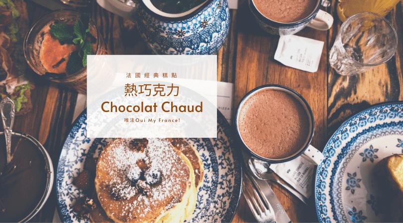 熱巧克力、熔岩巧克力 Moelleux au chocolat