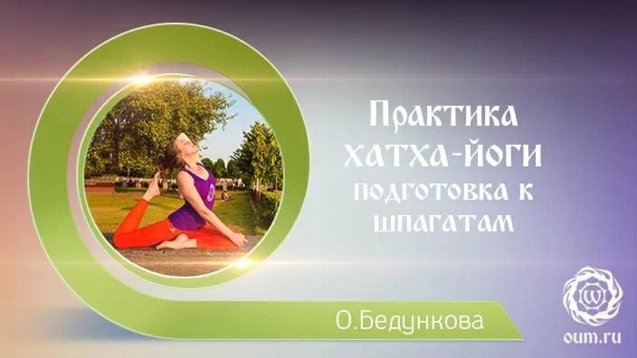 durere în articulațiile șoldului cu sfoară transversală)