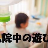 【子供の入院】24時間付き添い~親のストレス軽減~高いけど ...
