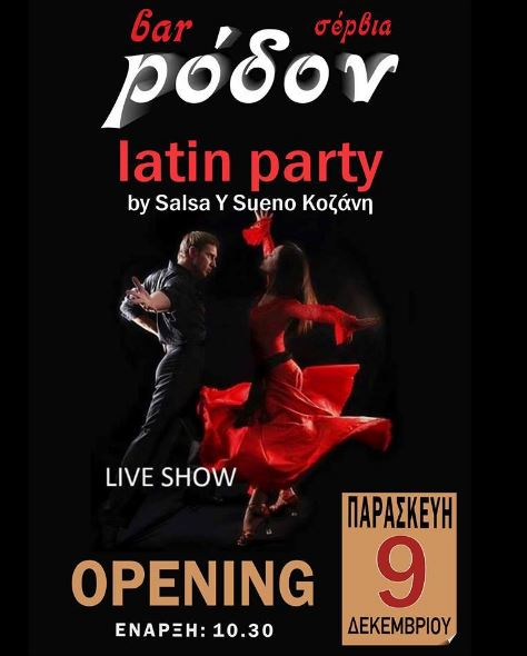 Latin party στο Ρόδον bar στα Σέρβια, την Παρασκευή 9 Δεκεμβρίου