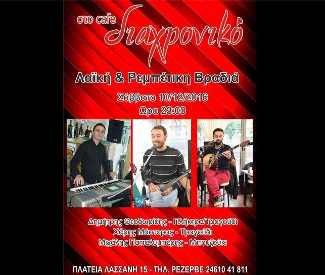 Λαϊκή και Ρεμπέτικη βραδιά στο cafe Διαχρονικό στην Κοζάνη, το Σάββατο 10 Δεκεμβρίου