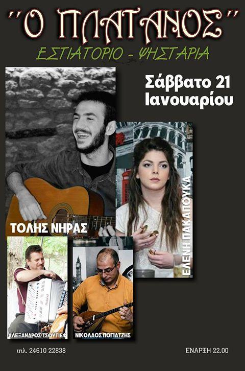 Ζωντανή μουσική στην ταβέρνα «Ο Πλάτανος» στην Κοζάνη, το Σάββατο 21 Ιανουαρίου