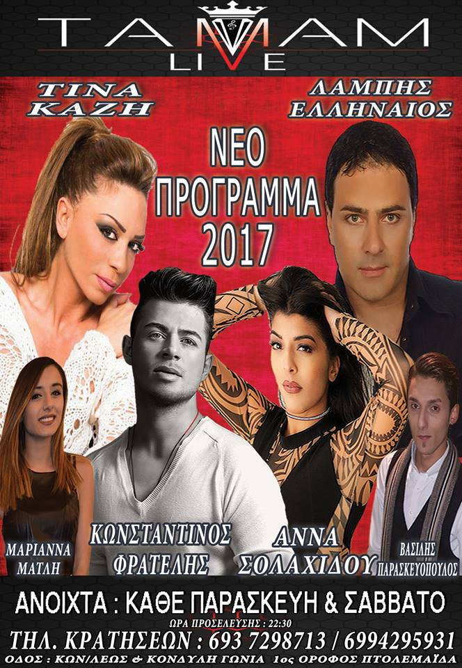 Έναρξη του  νέου προγράμματος της μουσικής σκηνής ΤΑΜΑΜ στην Πτολεμαΐδα