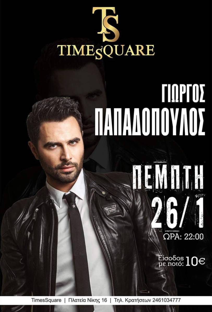 Ο Γιώργος Παπαδόπουλος Live στο TimeSquare στην Κοζάνη, την Πέμπτη 26 Ιανουαρίου