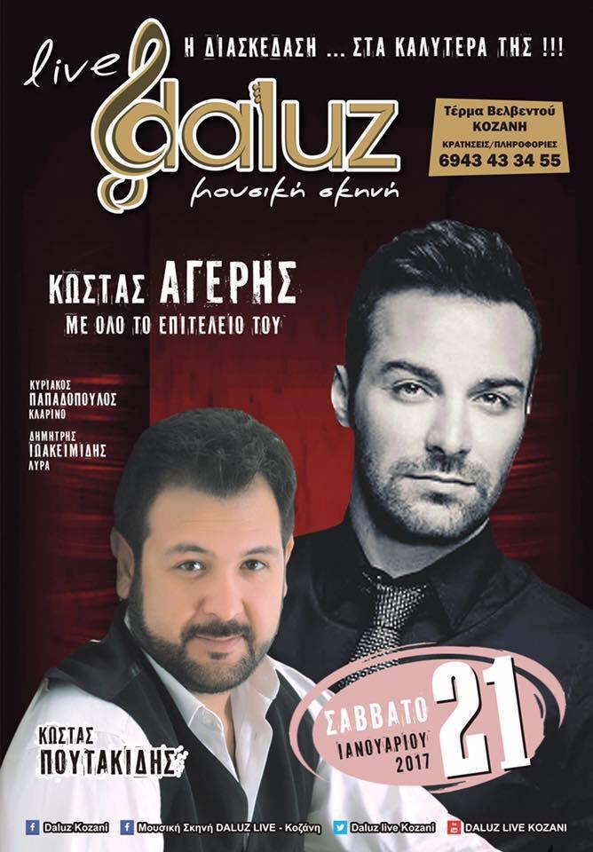 Ο Κώστας Αγέρης στο Daluz live στην Κοζάνη, το Σάββατο 21 Ιανουαρίου