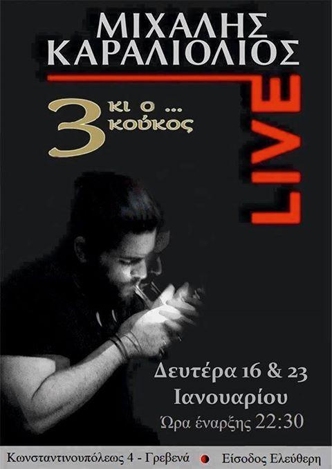 Ο Μιχάλης Καραλιόλιος Live, στο 3 κι ο κούκος στα Γρεβενά, τη Δευτέρα 23 Ιανουαρίου