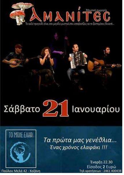 Τα πρώτα γενέθλια για το «Μπλε ελάφι» στην Κοζάνη, παρέα με τους «Αμανίτες»  το Σάββατο 21 Ιανουαρίου