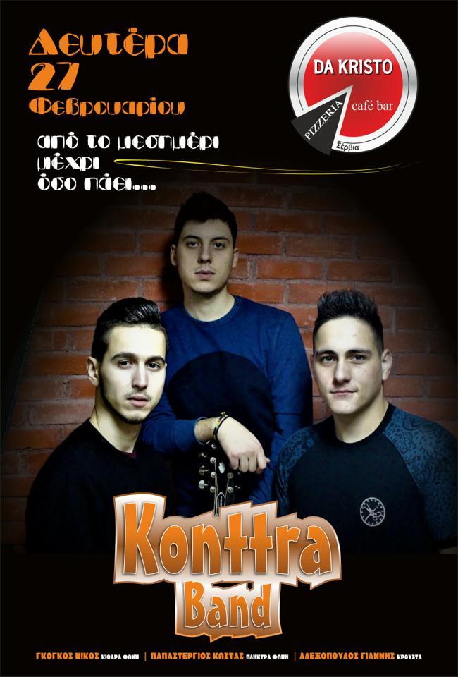 Konttra band live στην πιτσαρία Da Kristo στα Σέρβια, την Καθαρά Δευτέρα