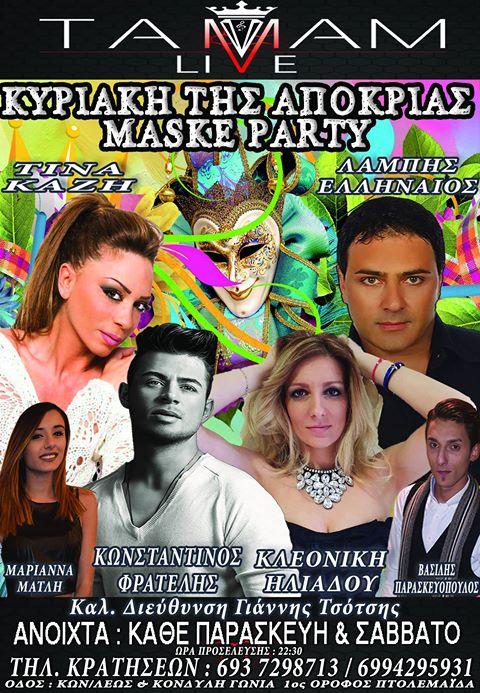 Μασκέ πάρτι στην Μουσική Σκηνή ΤΑΜΑΜ στην Πτολεμαΐδα, την Κυριακή της Αποκριάς