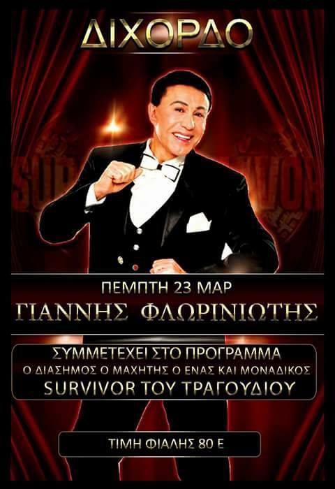 O Γιάννης Φλωρινιώτης στο Δίχορδο Live στην Κοζάνη, την Πέμπτη 23 Μαρτίου