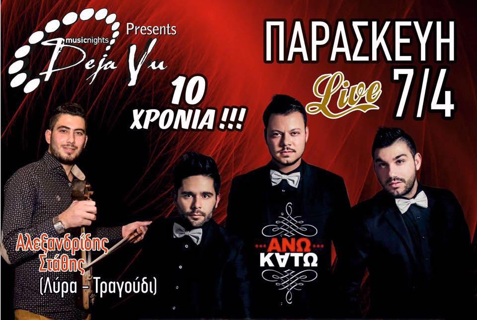 Το  De ja vu live στην Κοζάνη,  γιορτάζει 10 χρόνια, την Παρασκευή 7 Απριλίου