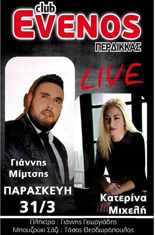 Λαϊκή βραδιά στο club Evenos στον Περδίκκα, την Παρασκευή 31 Μαρτίου