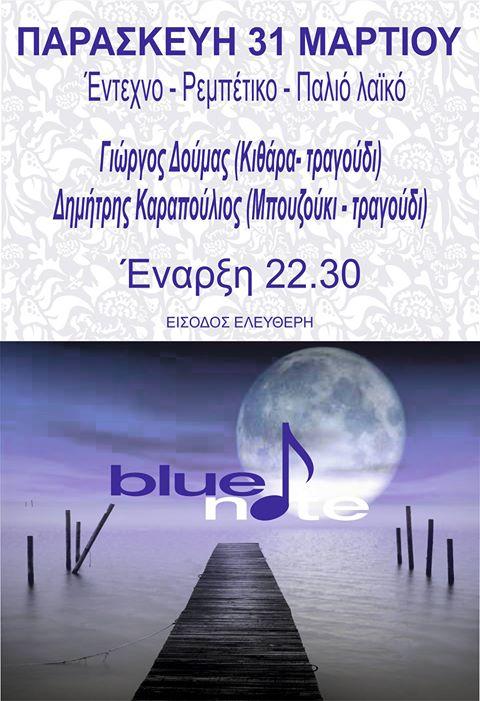 Έντεχνο, ρεμπέτικο, παλιό λαϊκό πρόγραμμα στο Blus Note στην Καστοριά, την Παρασκευή 31 Μαρτίου