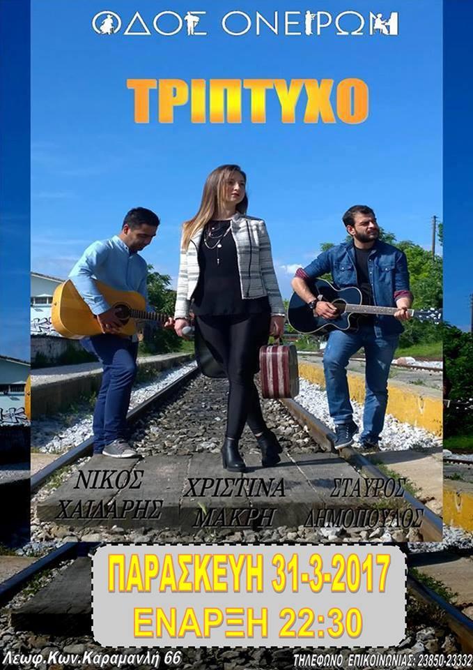 «Τρίπτυχο» Live στην Οδό Ονείρων στην Φλώρινα, την Παρασκευή 31 Μαρτίου