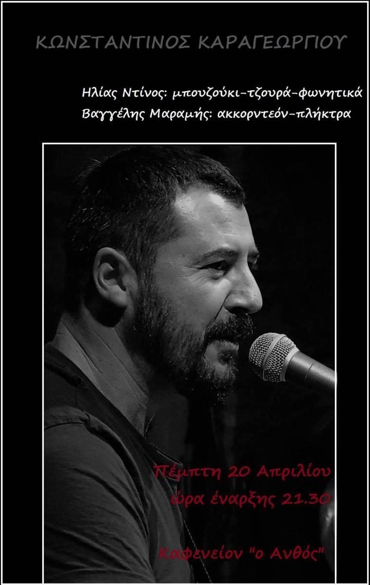 Ο Κωνσταντίνος Καραγεωργίου live στο καφενείο «Ανθός» στην Καστοριά,  την Πέμπτη 20 Απριλίου