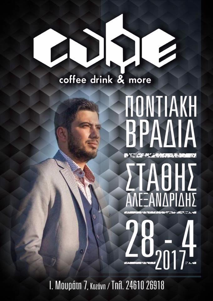Ποντιακή βραδιά με τον Στάθη Αλεξανδρίδη στο coffe Cube στην Κοζάνη, την Παρασκευή 28 Απριλίου