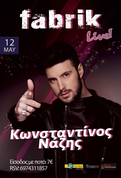 Ο Κωνσταντίνος Νάζης στο Fabrik club στην Φλώρινα, την Παρασκευή 12 Μαΐου