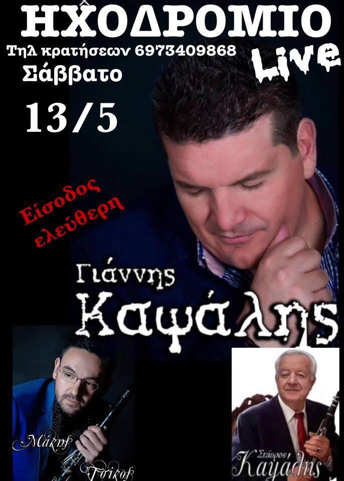 Ο Γιάννης Καψάλης live στο Ηχοδρόμιο στα Γρεβενά, το Σάββατο 13 Μαΐου