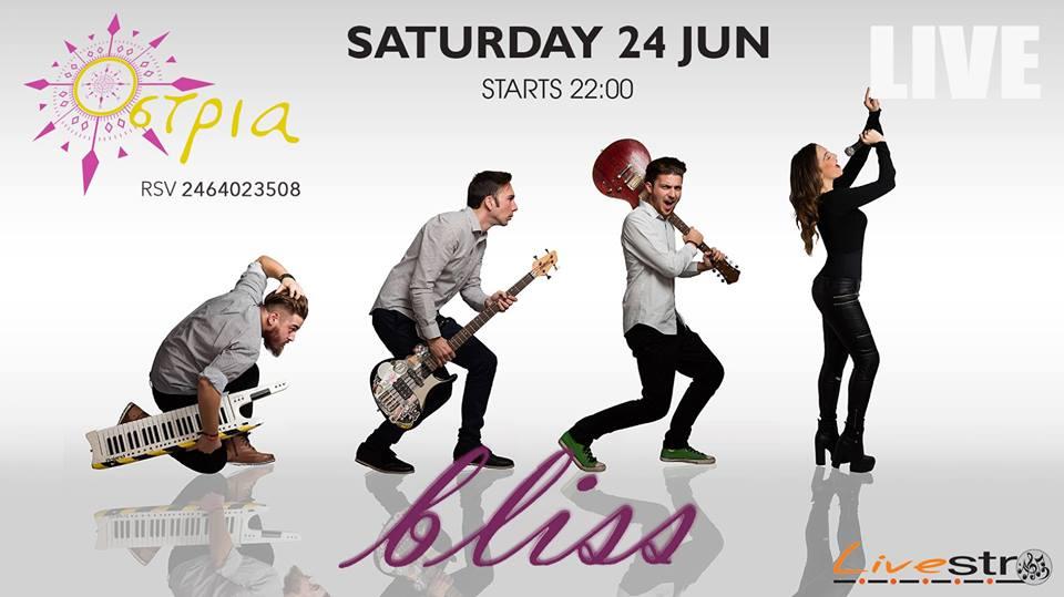 Οι Bliss live στο CAFE BAR Όστρια στη Νεράιδα Κοζάνης, το Σάββατο 24 Ιουνίυ