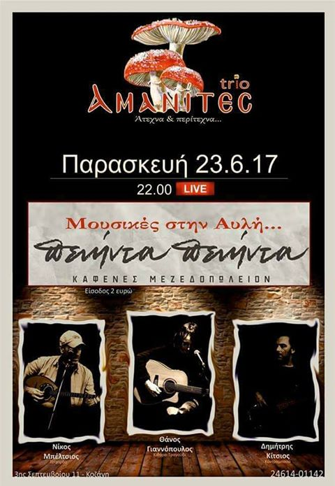 Trio Αμανίτες Live στο μεζεδοπωλείο 50-50 στην Κοζάνη, την Παρασκευή 23 Ιουνίου