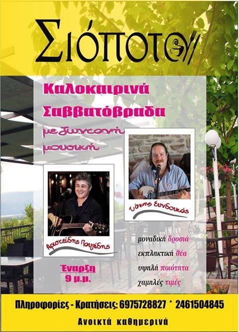 Καλοκαιρινά Σαββατόβραδα με ζωντανή μουσική στο «Σιοποτα» στην Κοζάνη