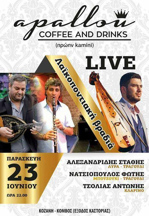 Λαϊκό Ποντιακό γλέντι στο cafe Apallou στην Κοζάνη, την Παρασκευή 23 Ιουνίου